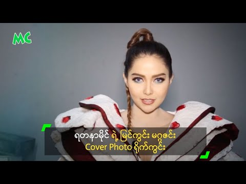 Xxx Mp4 ရတနာမိုင္ ရဲ့ ျမင္ကြင္း မဂၢဇင္း Cover Photo ႐ိုက္ကြင္း Yadanar Mai 3gp Sex