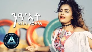 Danait Yohannes - Nea Eto (Official Video) | ንዓ እቶ - Eritrean Music 2018