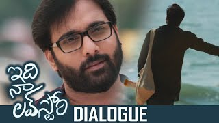 Tarun's Idi Naa Love Story Movie Dialogue Promo | Tarun | Oviya Helen | TFPC