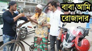বাবা আমি রোজাদার New Bangla Social Awareness Short Film 2018 By Azaira Tv