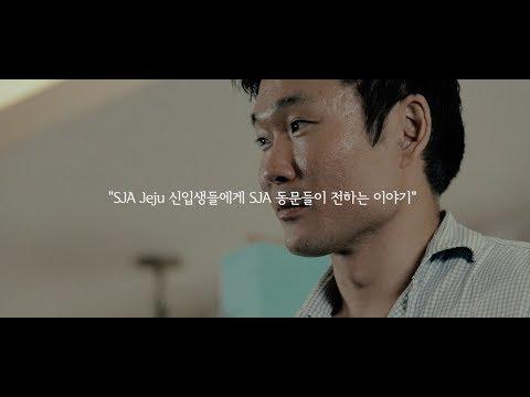 [SJA Jeju] SJA Jeju 신입생들에게 SJA 동문들이 전하는 이야기
