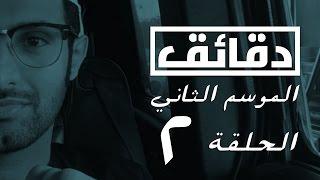"""دقائقl الحلقه 2 l الموسم 2 l سناب شات صلالة """"خريف صلالة مسؤوليتك"""""""