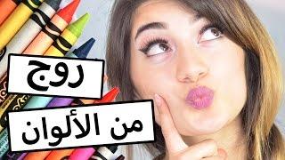 طريقة رهيبة لصنع روج من ألوان الشمع! | Shocking Way to Make Lipstick Out of Crayons!