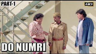 Do Numri Movie Part-1 | Mithun Chakraborty | Sneha | Johny Lever | Manoj Joshi | Full HD |
