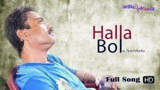 Hallabol | Bengali Song | Nachiketa Chakraborty | Ami E Nachiketa