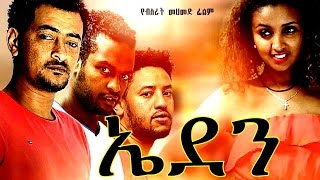 New Ethiopian Movie - Eden (ኤደን)2016 Full Movie