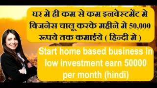 Top Profitable 35 Small Scale home Business Ideas with Low Investment in hindi learn how to start
