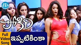 Ippatikinka Naa Vayasu Video Song - Pokiri Movie    Mahesh Babu    Ileana    Mani Sharma
