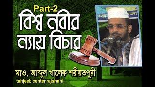 Bangla waz- part-2 বিশ্ব নবীর ন্যায় বিচার- মাও.আব্দুল খালেক শরিয়তপুরী (সৌদি ও বাংলাদেশী আজান)