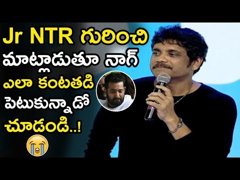 Xxx Mp4 See How Nagarjuna Gets Emotional When Talking About Jr NTR Shailaja Reddy Alludu Movie NSE 3gp Sex