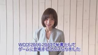 WCCF2016-2017 秘書 篠田麻里子さん メッセージ