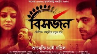BISARJAN BENGALI FILM REVIEW