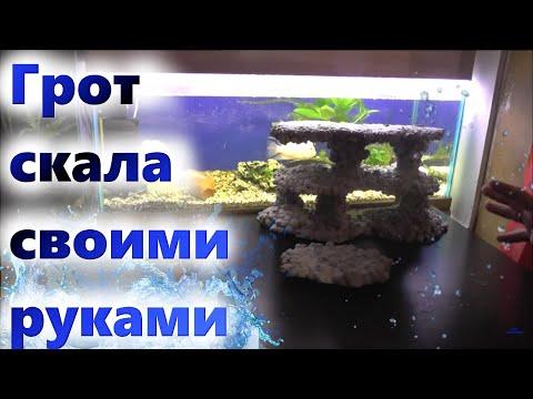 Грот для аквариума из ракушек своими руками 30