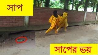 Bangla new Snake Prank / bangla funny video / Bangla Prank Tv