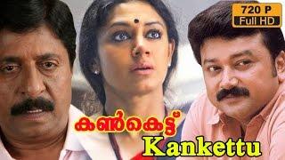 Kankettu malayalam movie | classic malyalam movie | Jayaram | Sreenivasan | Shobhana