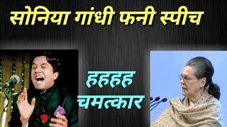 sonia gandhi funny speech latest karnatak
