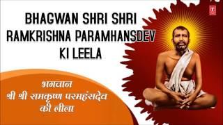 Bhagwan Shri Shri Ramkrishna Paramhansdev Ki Leela I Art Track