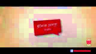 Ki kore toke bolbo bengali movie trailor @@@@@  uplord by smart boy ashisa