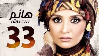 مسلسل هانم بنت باشا - حنان ترك - الحلقة الثالثة والثلاثون والأخيرة |Hanm Bnt Basha - Ep 33 - HD