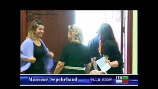 مراسم یاد بود زنده یاد هوشنگ پورنگ در بنیاد ایمان ( قسمت اول )