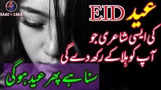 Eid Best Sad Poetry|Suna Hai Phir Eid Hogi|By Hafiz Tariq Ali|urdu Sad Poetry|