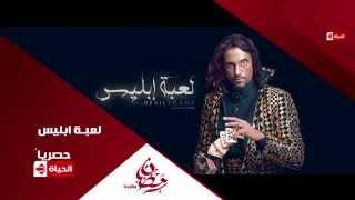 برومو (5) مسلسل لعبة إبليس - رمضان 2015 | Official Trailer La3bet Ebliis