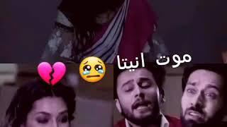 أكثر فديو حزين// من مسلسل للعشق جنون  ( موت انيتا 😢 💔 ) شاهده بسرعه