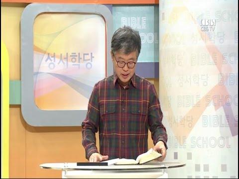 CBS 성서학당 하박국 1강