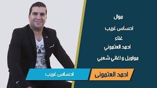 موال احساس غريب غناء احمد العتموني مواويل و اغاني شعبي