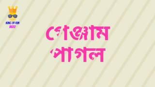 Ganjam Pagol Bangla Funny Video 2017  ||New Prank|| by King Of Funbuzz