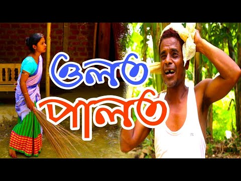 Xxx Mp4 Ulot Palot Assamese Comedy Video UDP Entertainment 3gp Sex