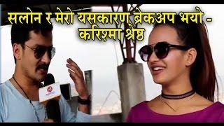 सलोन र मेरो यसकारण ब्रेकअप भयो - करिश्मा श्रेष्ठ Karishma Shrestha Interview