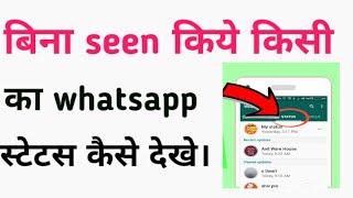 Bina seen kiye kisi ka WhatsApp status kaise dekhe by knowledge guru