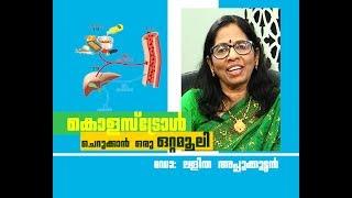 കൊളസ്ട്രോളിന് ഒരു ഒറ്റമൂലി   Cholesterol and Medical Cure   News18 Kerala