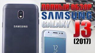 Samsung Galaxy J3 (2017) ПОЛНЫЙ ОБЗОР/ ВСЕ ФИШКИ