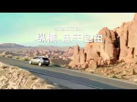 Cadillac SRX 2013 Promo (china)