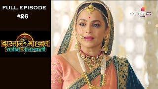 Dastaan-E-Mohabbat - 5th November 2018 - दास्तान-ए-मोहब्बत:सलीम अनारकली  - Full Episode