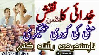 Dushman Ko Tabah Barbad Kardene Wala Amal || Najaez Rishty Khatam Kane Ka Naqsh || Al Moalij Plus