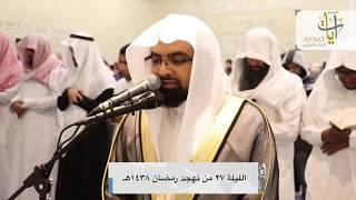 عروس القرآن بترتيل باكي ومؤثر   تهجد ليلة ٢٧ رمضان ١٤٣٨هـ الشيخ ناصر القطامي