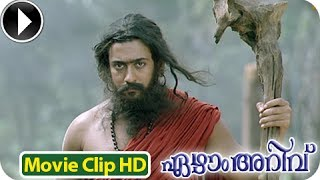 7Aum Arivu - Malayalam  Movie 2013  -Fight Scene 5 [HD]
