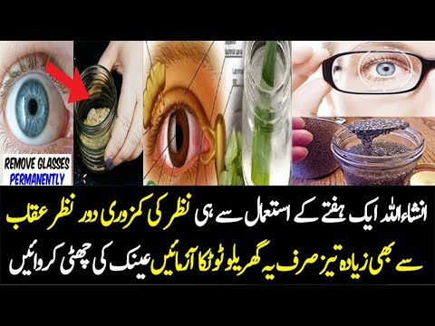 kamzor nazar ka ilaj | kamzor nazar ka ilaj in urdu | kamzor nazar ka rohani ilaj | kamzor nazar ka