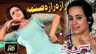 Yamsa Noor Pashto HD Song - Raza Raza Sanama