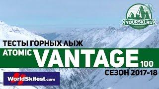 Тесты горных лыж Atomic Vantage 100 CTI (Сезон 2017-18)