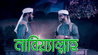 Bangla Islamic Song | Nabiallah | Nazrul Islam And Elias Amin | Kalarab Shilpigosthi | Best Naat
