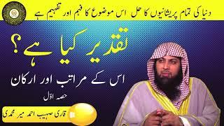Taqdeer Kya Hai? ( تقدیر کیا ہے؟ ) by Qari Sohaib Ahmed Meer Muhammadi