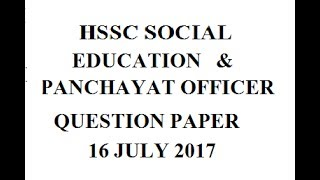 HSSC SOCIAL EDUCATION AND PANCHAYAT OFFICER QUESTION PAPER 16 JULY 2017 in hindi
