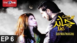 Gali Mein Chand Nikla  Episode 6 uploaded on 4 month(s) ago 243 views