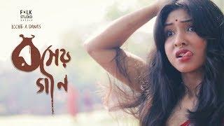 Roser Gaan | রসের গান | ICCHE A DANA | Folk Studio | Bangla New Song 2019 | Official Music Video