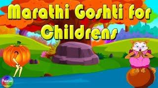 Marathi Goshti for Children - mi khir khalli tar bud bud ghagri, chal re bhoplya tunuk tunuk