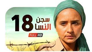 مسلسل سجن النسا HD - الحلقة الثامنة عشر ( 18 ) - نيللي كريم / درة / روبي - Segn El nesa Series Ep18